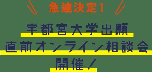 出願 宇都宮 状況 大学
